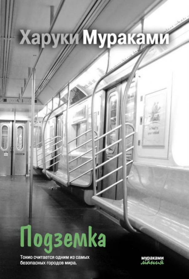Рецензия на роман Харуки Мураками «Подземка»