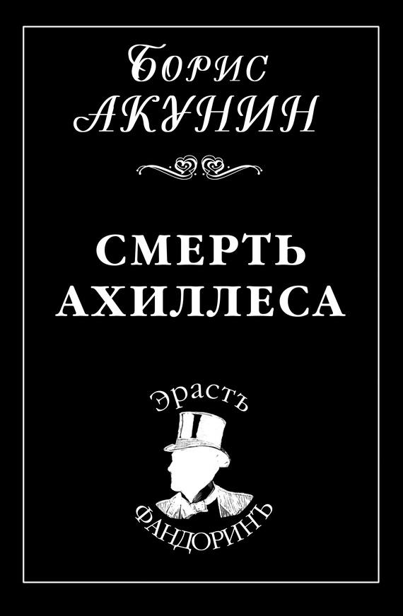 Рецензия на книгу «Смерть Ахиллеса» Бориса Акунина
