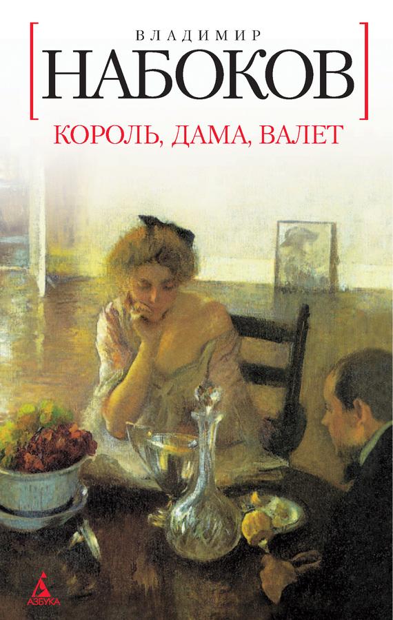 Краткое содержание романа Владимира Набокова «Король, дама, валет»
