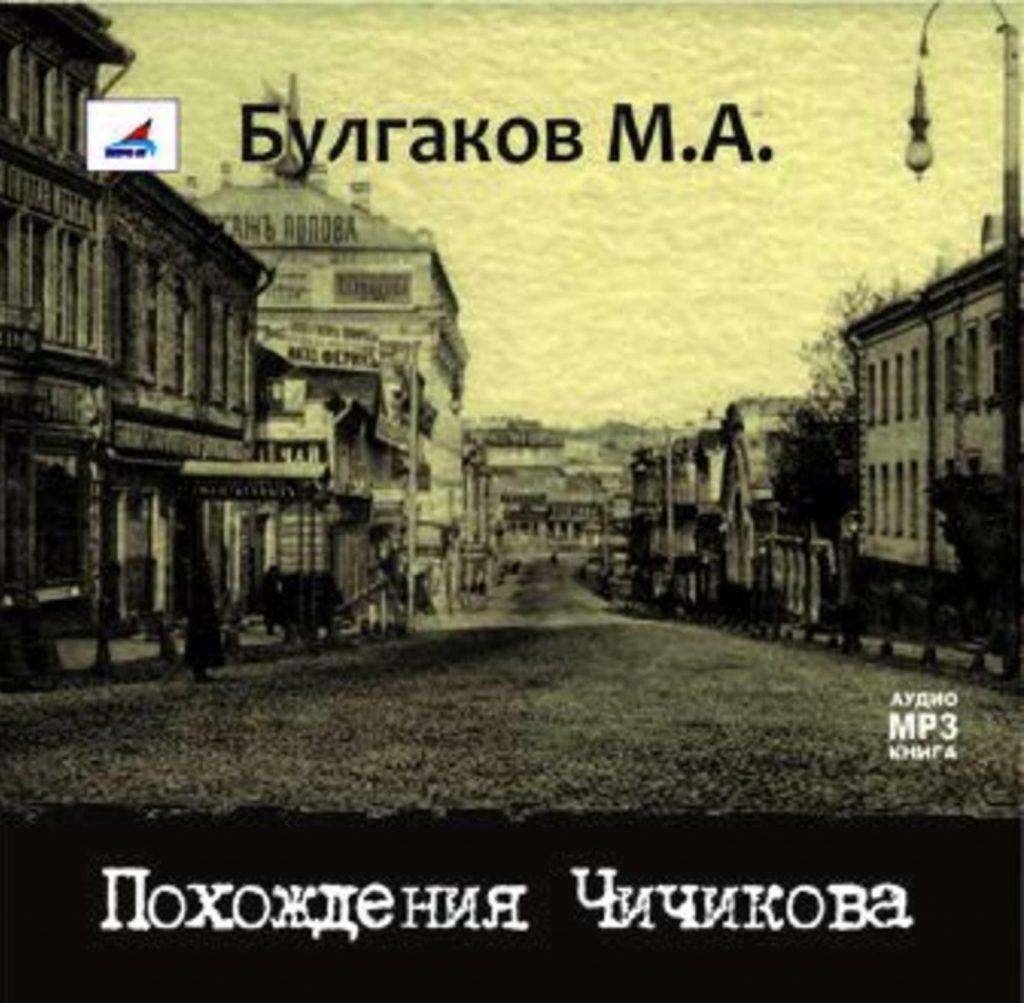 Короткое содержание Михаил Булгаков «Похождения Чичикова»