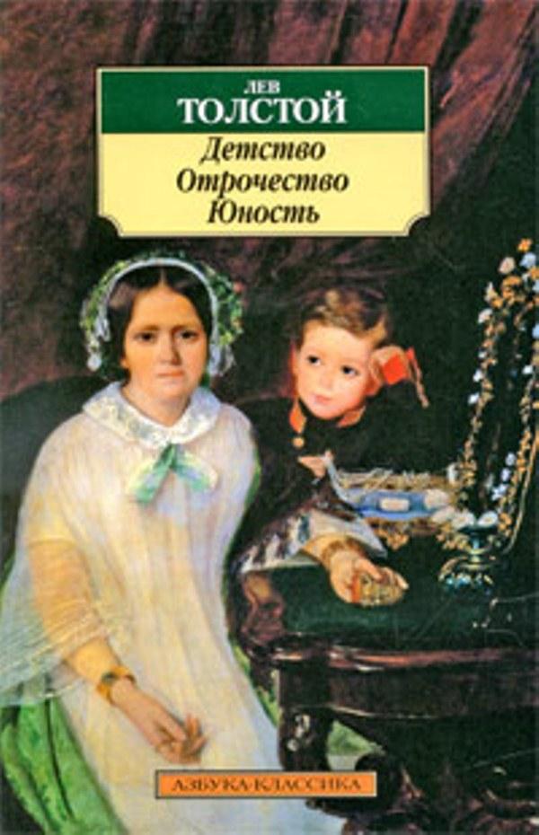 Рецензия на повесть Льва Толстого «Юность»