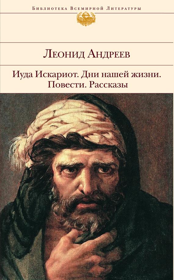Рецензия на повесть «Иуда Искариот» Леонида Андреева