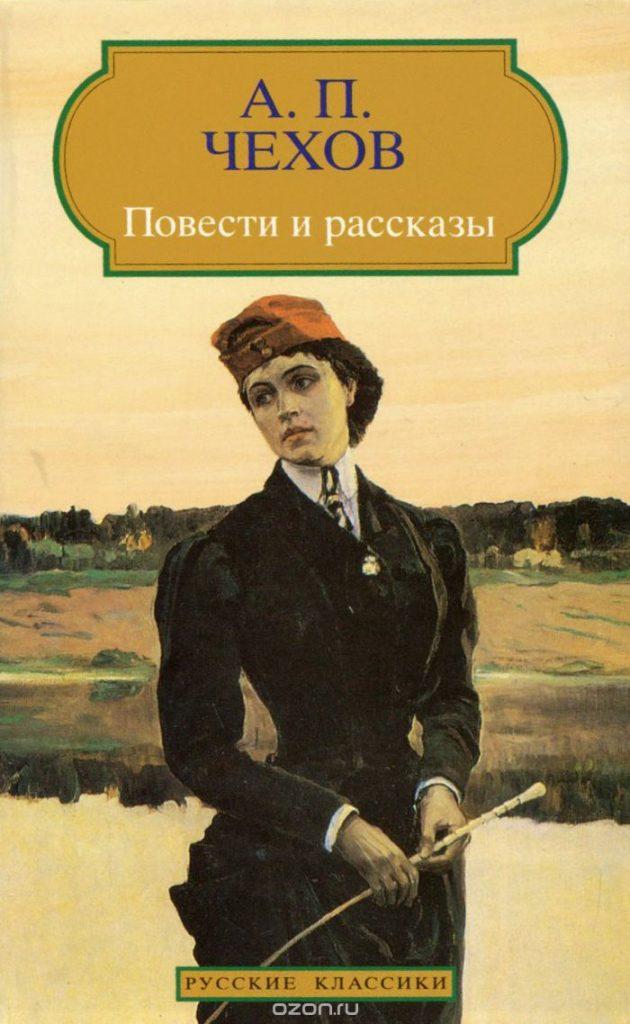 Краткое содержание рассказа Антона Чехова «Невеста»