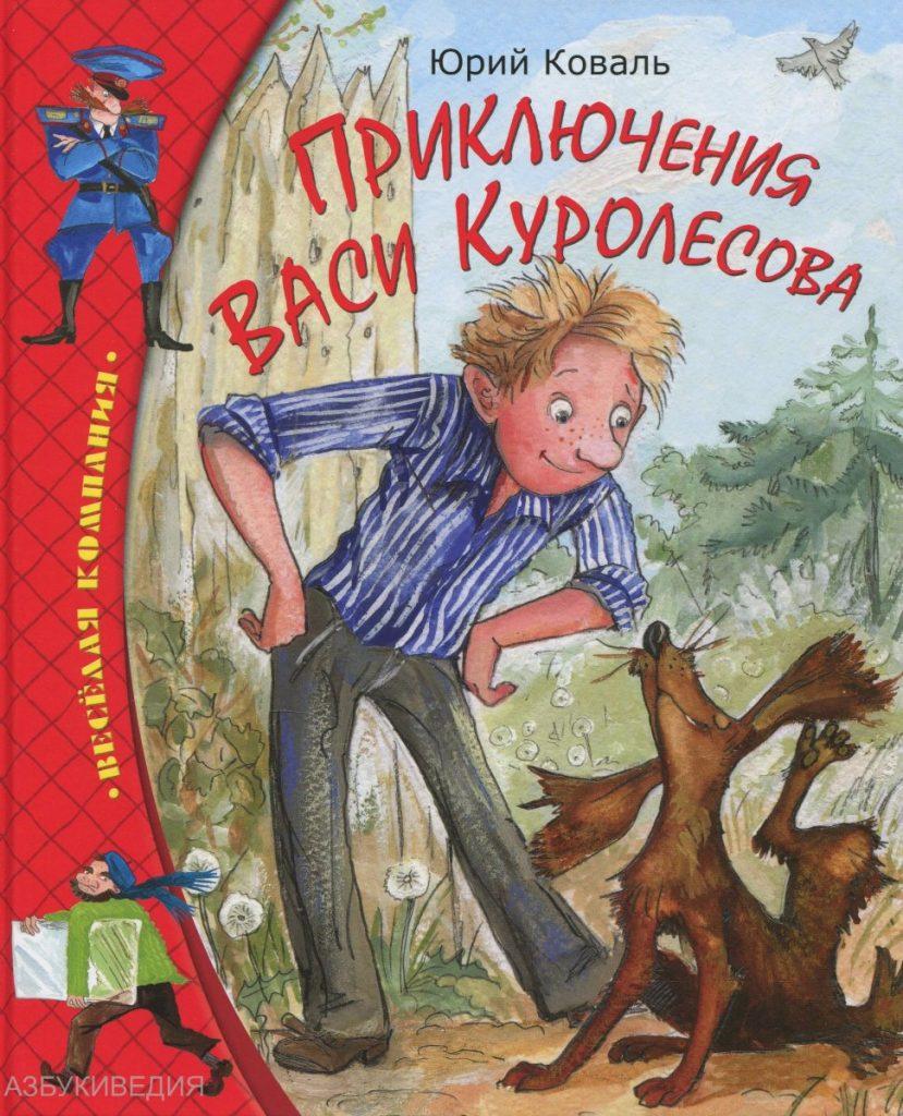 Рецензия на произведение Ю. Коваля «Приключения Васи Куролесова»