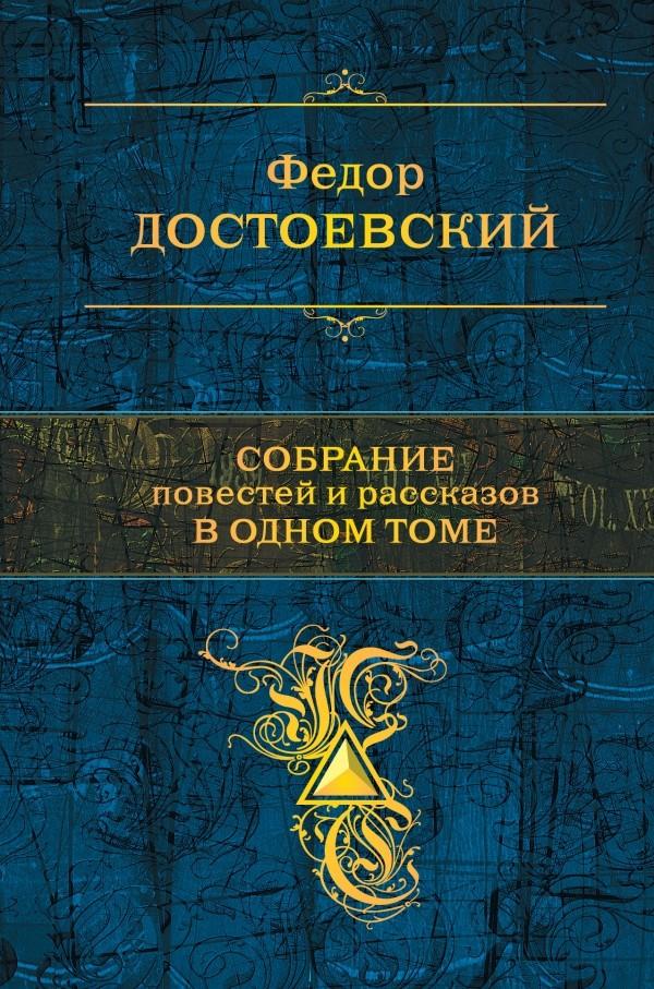 Рецензия на произведение Фёдора Достоевского «Честный вор»