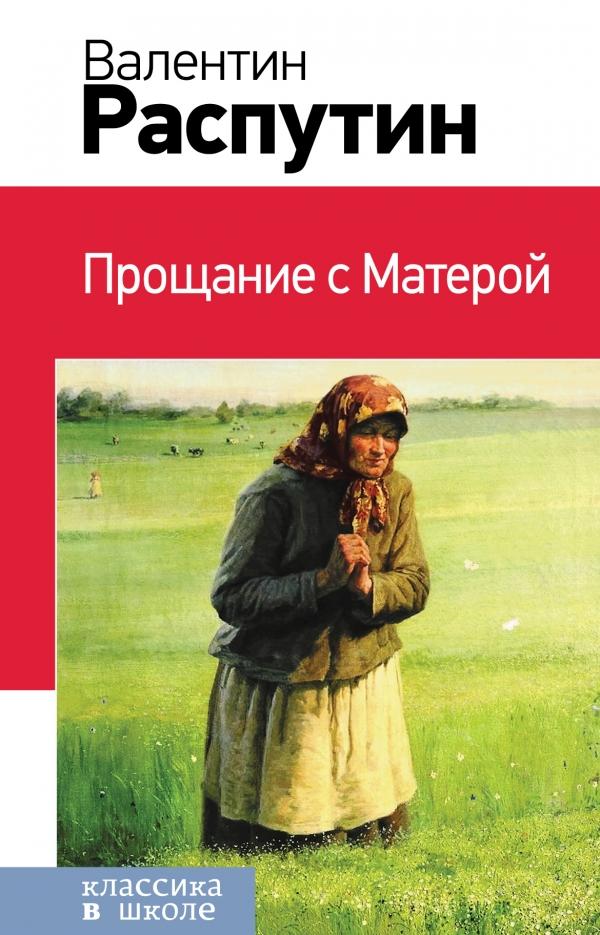 Рецензия на повесть Валентина Распутина «Прощание с Матёрой»