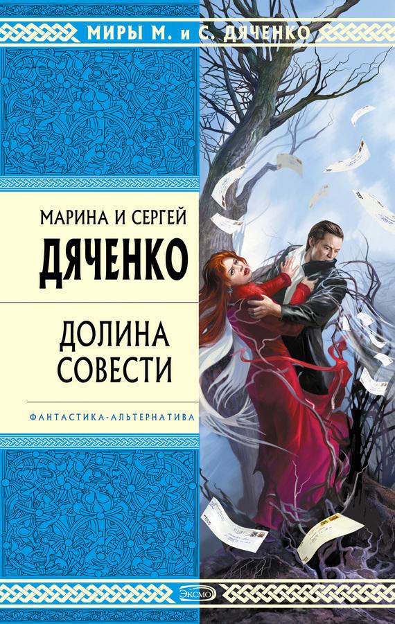 Рецензия на роман Марины и Сергея Дяченко «Долина Совести»