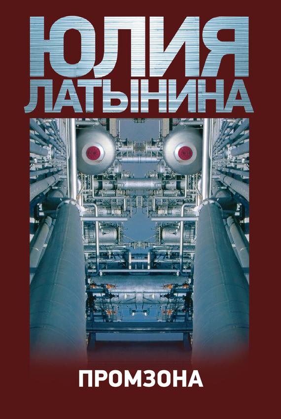 Короткое содержание романа Юлии Латыниной «Промзона»