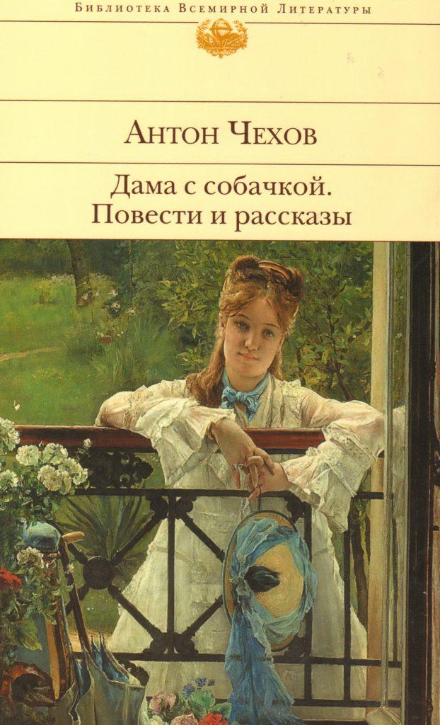 Рецензия на произведение «Анна на шее» Антона Чехова