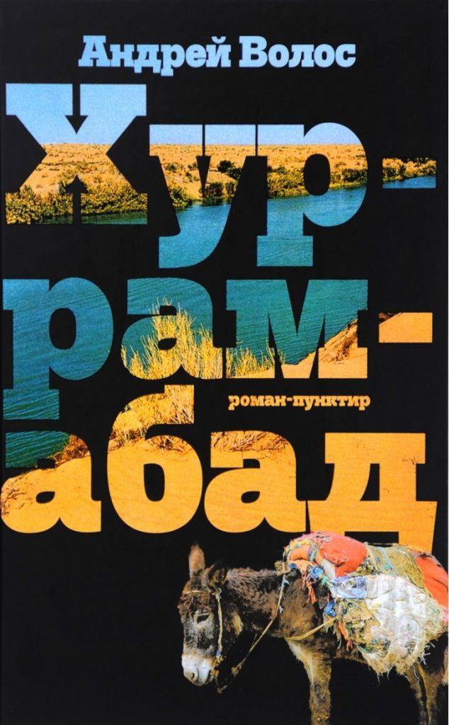 Рецензия на роман Андрея Волоса «Хуррамабад»