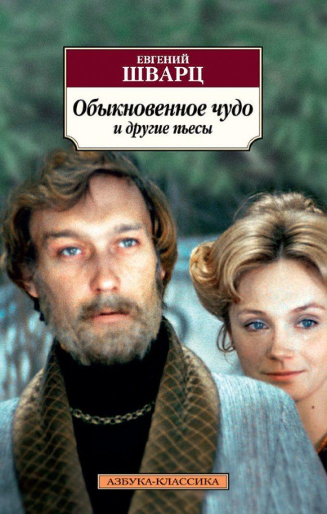 Рецензия на пьесу Евгения Шварца «Обыкновенное чудо»