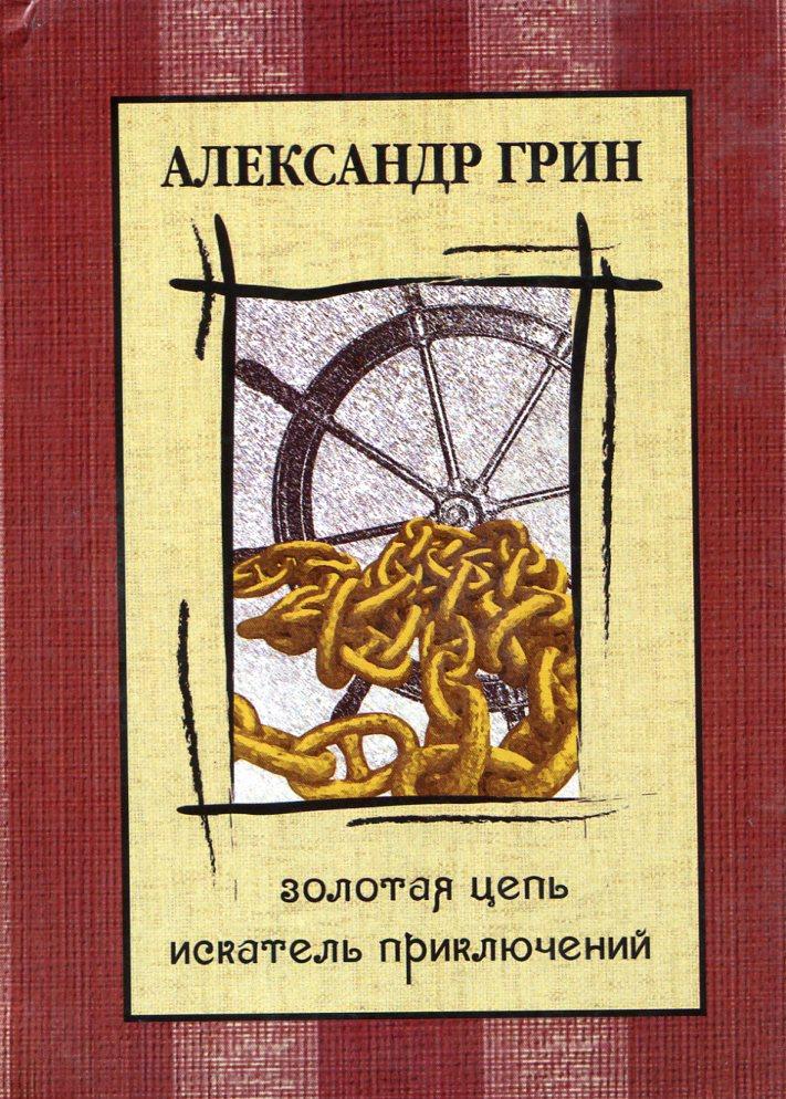 Короткое содержание сказки Александра Грин «Золотая цепь»