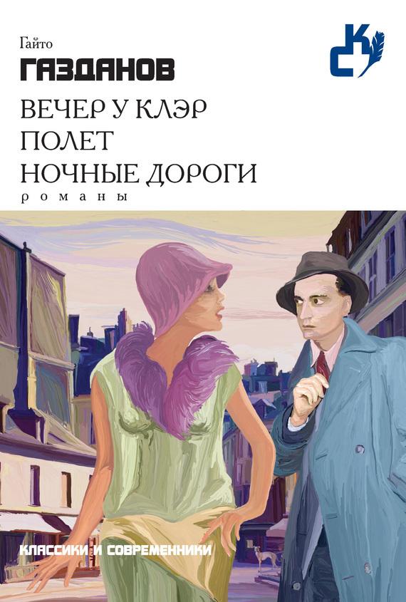 Короткое содержание романа Гайто Газданова «Вечер у Клэр»