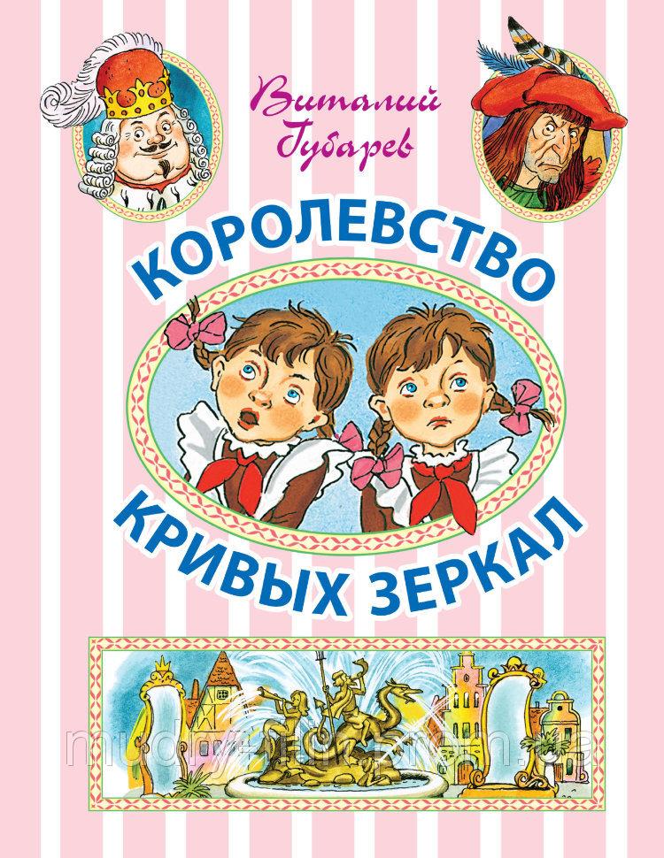 Рецензия на сказку «Королевство кривых зеркал» Виталий Губарев
