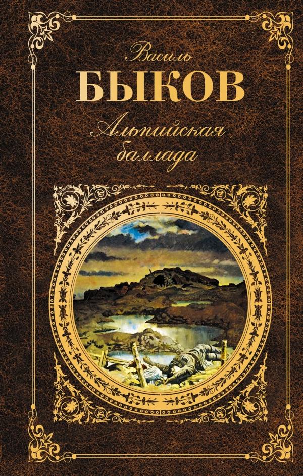 Краткое содержание книги В. Быкова «Альпийская баллада»