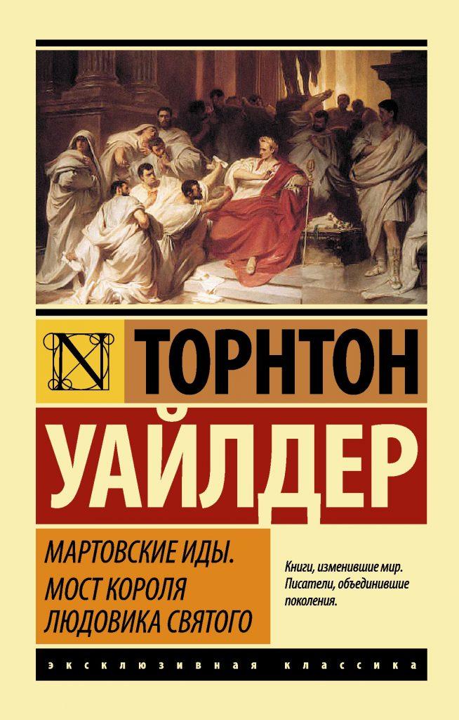 Рецензия на роман Торнтон Уайдлер «Мартовские иды»