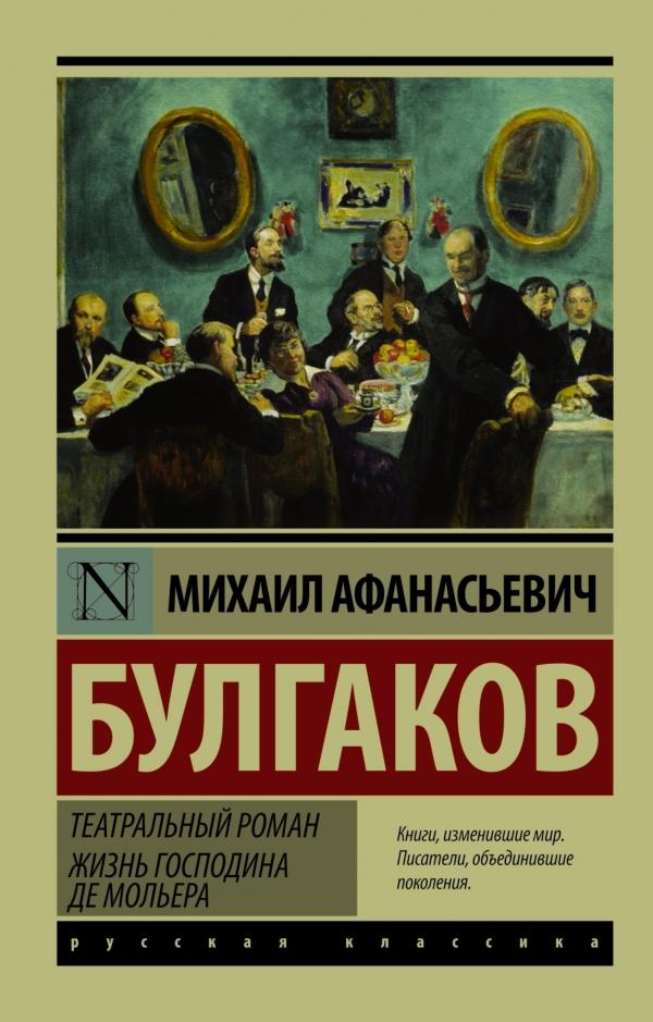 Рецензия на произведение Михаила Булгакова «Жизнь господина де Мольера»