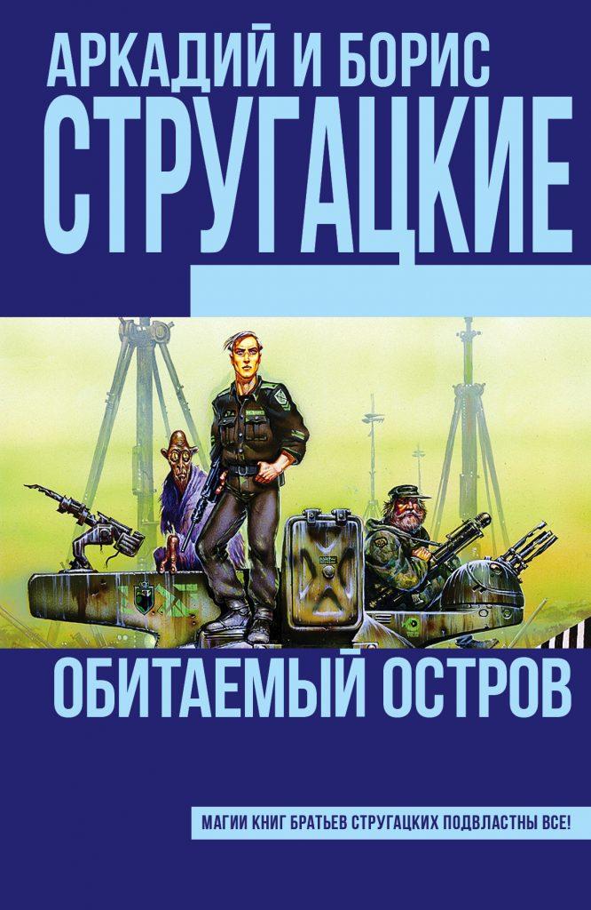 Короткое содержание фантастики от братьев Стругацких «Обитаемый остров»