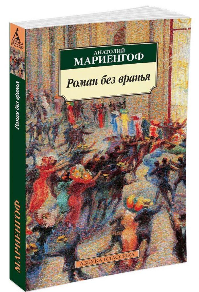 Kratkoe soderjanie romana Anatolii Mariengof «Roman bez vranya»