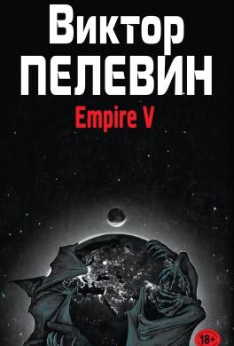 Kratkoe soderjanie Viktor Pelevin «Ampir «V»