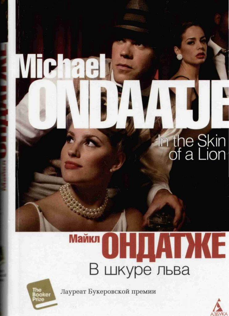 Recenziya na proizvedenie Maikla Ondatje «V shkure lva»