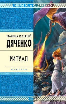 Kratkoe soderjanie Marina i Sergei Dyachenko «Ritual»