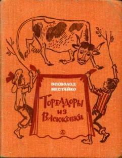 Kratkoe soderjanie V. Nestaiko «Toreadori iz Vasyukovki»