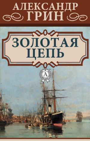 Kratkoe soderjanie Aleksandr Grin «Zolotaya cep»
