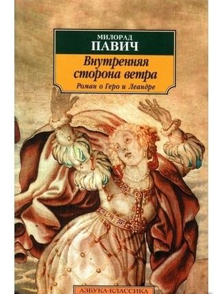 Kratkoe soderjanie Milorad Pavich «Vnutrennyaya storona vetra»