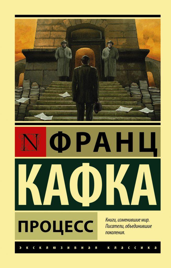 Краткое содержание книги Франца Кафка «Процесс»