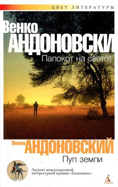 Kratkoe soderjanie fentezi Venko Andonovskogo «Pup zemli»