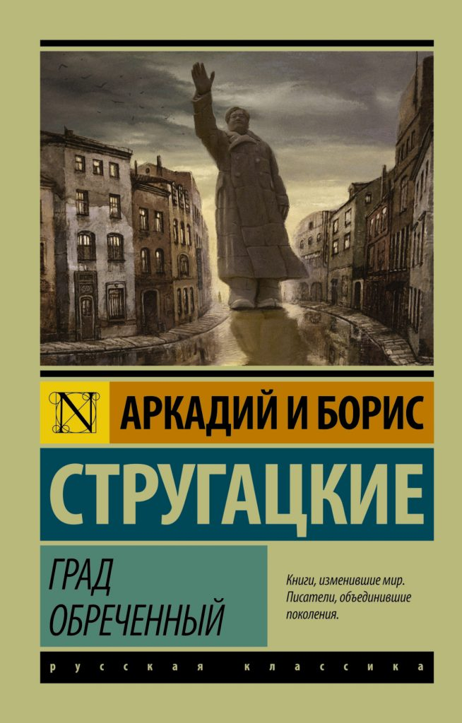 Korotkoe soderjanie knigi Arkadiya i Borisa Strugackih «Grad obrechennii»