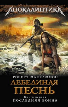 Kratkoe soderjanie Robert Makkammon «Pesnya Svon»