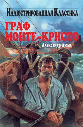 Kratkoe soderjanie Aleksandr Dyuma «Graf Monte_Kristo»