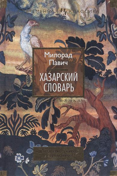 Korotkoe soderjanie Milorad Pavich «Hazarskii slovar»