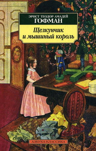 Korotkoe soderjanie E. Gofman «Schelkunchik i Mishinii korol»