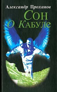 Kratkoe soderjanie Aleksandr Prohanov «Son o Kabule»
