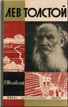 Korotkoe soderjanie V. Shklovskii «Lev Tolstoi»