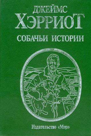 Kratkoe soderjanie Djeims Herriot «Sobachi istorii»