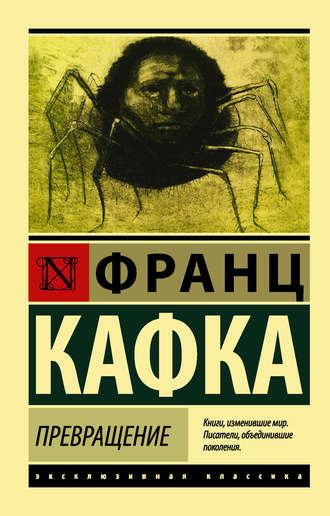 Kratkoe soderzhanie Franc Kafka «Prevrashchenie»
