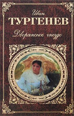 Kratkoe soderjanie povesti Ivana Turgeneva «Dvoryanskoe gnezdo»