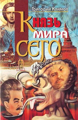 Korotkoe soderjanie Grigorii Klimov «Knyaz mira sego»