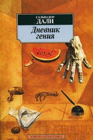 Korotkoe soderjanie S. Dali «Dnevnik odnogo geniya»