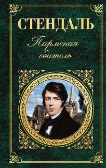 Kratkoe soderzhanie romana Stendalya «Parmskaya obitel'»