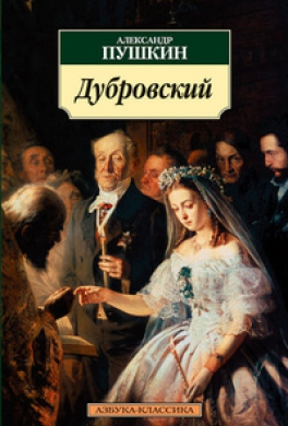 Korotkoe soderjanie A. Pushkin «Dubrovskii»