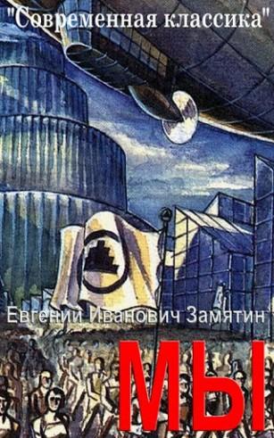 Kratkoe soderjanie Evgenii Zamyatin «Mi»