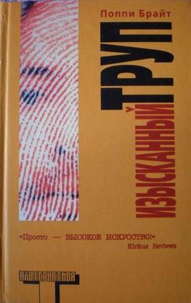 Korotkoe soderjanie Poppi Brait «Iziskannii trup»