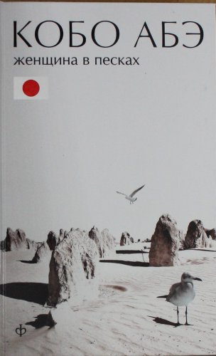 Korotkoe soderjanie Kobo Abe «Jenschina v peskah»