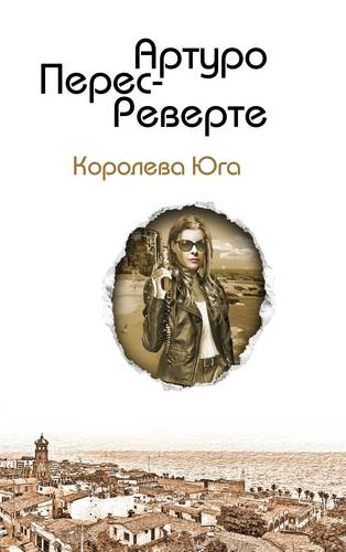 Korotkoe soderjanie Arturo Peres_ Reverte «Koroleva yuga»