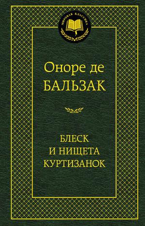 Korotkoe soderjanie Onore de Balzak «Blesk i nischeta kurtizanok»